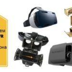 Обзор виртуальных шлемов