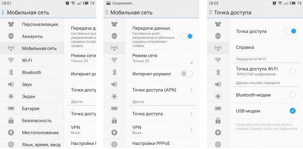Синхронизация смартфона с ПК