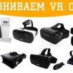 Как выбрать VR–очки для смартфона
