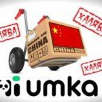 Лучшая торговая площадка Umkamall.ru