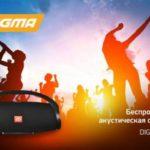 Представлена беспроводная колонка DIGMA S -36